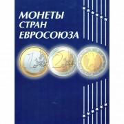 Альбом ЕВРО для курсовых монет (2 альбома) комплект