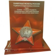Альбом 70 лет Победы Столицы 5 рублей (14 ячеек) двусторонний
