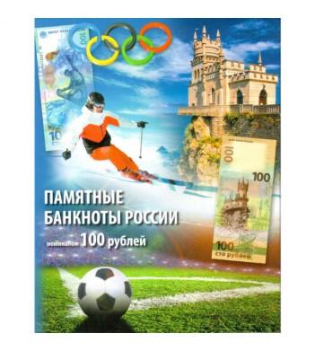 Альбом для банкнот 100 рублей Сочи Крым и футбол