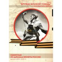 Альбом Оружие Великой Победы 25 рублей