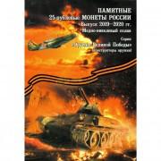 Альбом Оружие Великой Победы 25 рублей (тип 2)