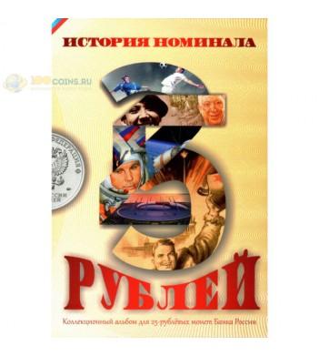 Альбом История номинала 25 рублей на 48 ячеек двухсторонний