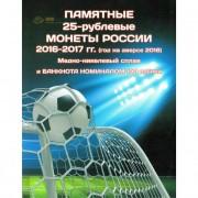 Альбом ЧМ по футболу 25 рублей (3 монеты + банкнота)