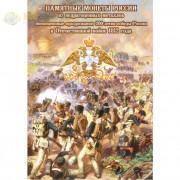 Альбом БОРОДИНО 1812 для 28-ми монет (двусторонний)
