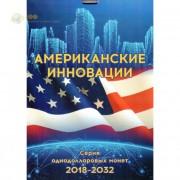 Альбом США Американские инновации (1 доллар) двусторонний