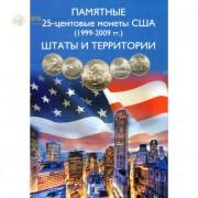 Альбом США квотеры 25 центов штаты (двусторонний)