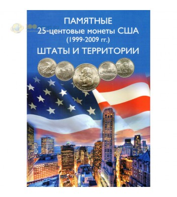 Альбом США квотеры 25 центов штаты и территории (двусторонний)