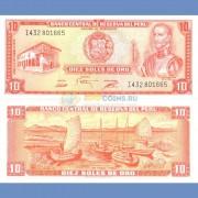 Перу бона 10 солей 1975