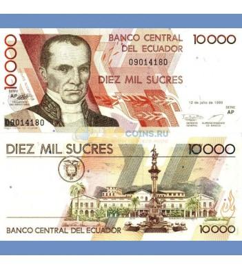 Эквадор бона 10000 сукре 1999
