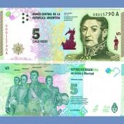 Аргентина бона (359) 5 песо 2015