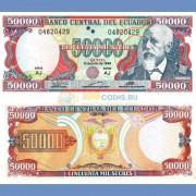 Эквадор бона 50000 сукре 1999