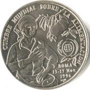Куба 1996 1 песо ФАО Продовольственный саммит