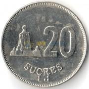 Эквадор 1988 20 сукре