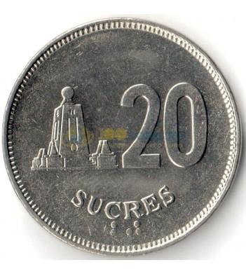 Эквадор 1991 20 сукре