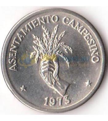 Панама 1973 2 1/2 сентесимо ФАО сельские поселения