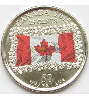 Канада 2015 25 центов 50 лет флагу цветная