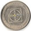 Колумбия 1968 5 песо Евхаристический Конгресс
