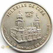 Куба 1987 1 песо Церковь в Сантьяго-де-Куба