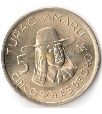 Перу 1977 5 солей Тупак Амару