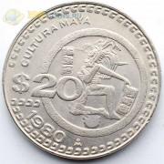 Мексика 1980 20 песо Культура Майя