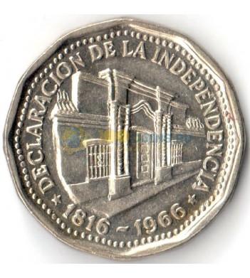 Аргентина 1966 10 песо Декларация независимости