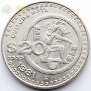 Мексика 1981 20 песо Культура Майя