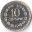 Сальвадор 1998 10 сентаво