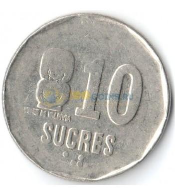 Эквадор 1991 10 сукре