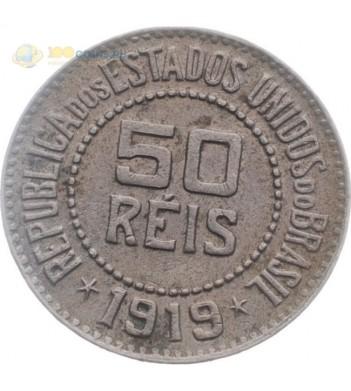 Бразилия 1919 50 рейсов