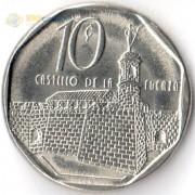 Куба 1994-2018 10 сентаво Крепость Ла-Фуэрса