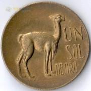 Перу 1966-1975 1 соль Дикая лама