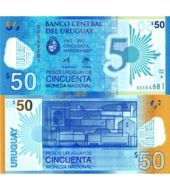 Уругвай бона 50 песо 1967-2017 50 лет независимости
