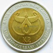 Папуа - Новая Гвинея 2008 2 кина 35 лет национальному банку