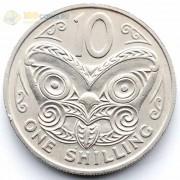 Новая Зеландия 1967 10 центов (1 шиллинг)