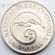 Новая Зеландия 1987 1 доллар Королевский визит