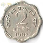 Индия 1957-1963 2 пайса