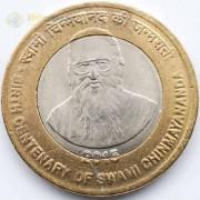 Индия 2015 10 рупий 100 лет Свами Чинмайананда