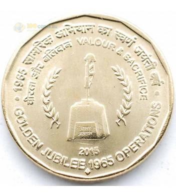 Индия 2015 5 рупий Юбилей операции 1965 года