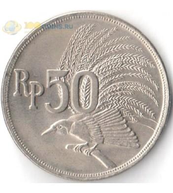 Индонезия 1971 50 рупий Большая райская птица