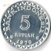Индонезия 1979 5 рупий ФАО