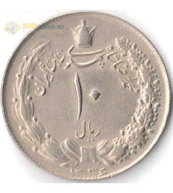 Иран 1956-1963 10 риалов