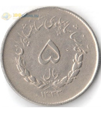Иран 1952-1957 5 риалов