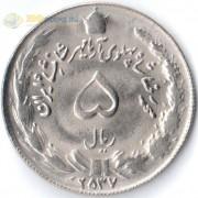Иран 1968-1978 5 риалов