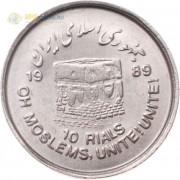 Иран 1989 10 риалов Мусульманское единение