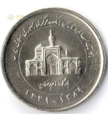 Иран 2010 2000 риалов Центральный банк