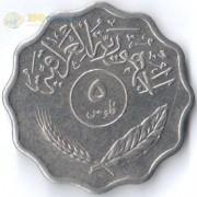 Ирак 1971-1981 5 филсов