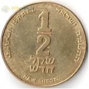 Израиль 1985-2017 ½ нового шекеля