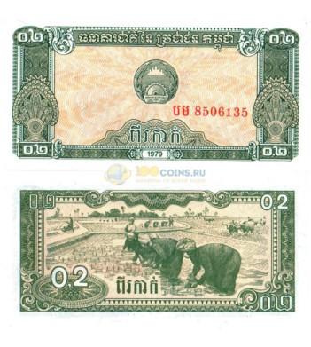 Камбоджа бона 0,2 риэль 1979