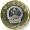 Монета Китай 2018 10 юаней Скоростной поезд Фусин