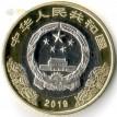 Китай 2019 10 юаней 70 лет КНР